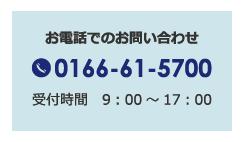 お電話でのお問い合わせ 0166-61-5700 受付時間 9:00~17:00